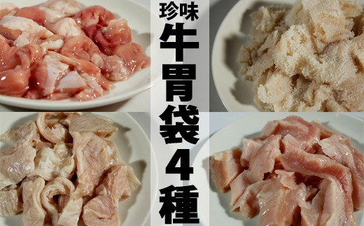 珍味!鹿児島黒牛胃袋4種セット