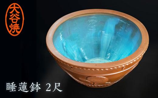 I-9 大谷焼 睡蓮鉢2尺