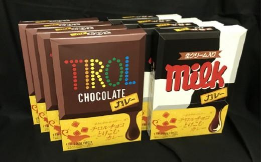 【A-325】チロルチョコとけこむカレー ヌガー&ミルク(レトルト)