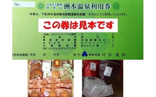 AL-4:【数量限定】洲本温泉利用券、洋菓子・コーヒーの詰合せセット