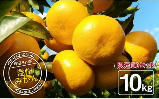 BBJ001 【50セット限定!】 森田さん家の温州みかん 10kg