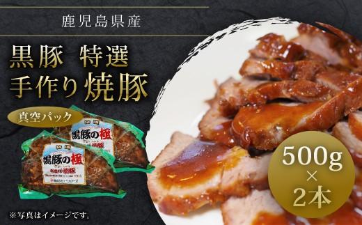 【A-442】鹿児島県産黒豚 特選手作り 焼豚500g×2本