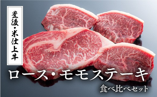 D-50 ヘルシーな豊後・米仕上牛ステーキ食べ比べ(計450g)