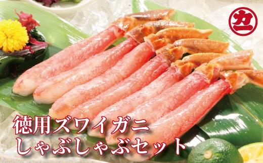 10-177 徳用ズワイガニ しゃぶしゃぶセット【500g】