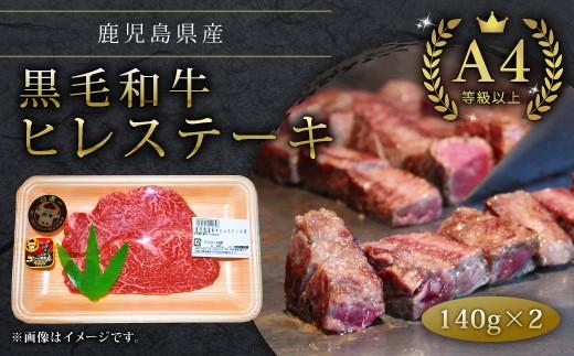 【12426】鹿児島県産黒毛和牛 ヒレステーキ 140g×2 牛肉