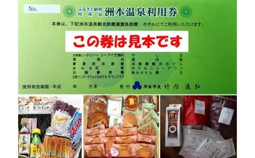 C2-04.洲本温泉利用券、淡路ごちそう館「御食国」のお食事券、特産品各種のセット