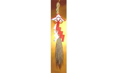 【数量限定】二丈赤米注連飾り・筆型