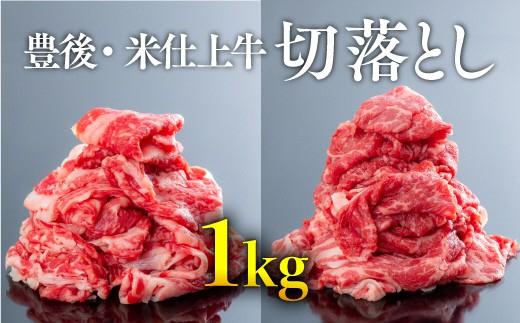 C2-7 (合計1kg)豊後・米仕上牛切落し食べ比べセット【豊後高田市限定】【生産者応援】