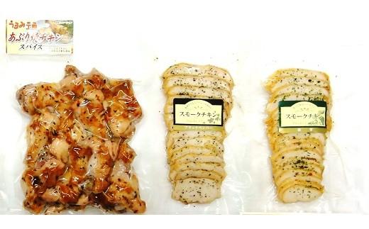 <あぶり焼きチキンスパイス・スモークチキン(ブラックペッパー)・スモークチキン(香草)>