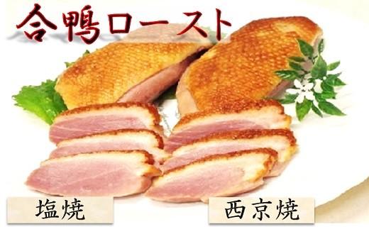 082 合鴨ロースト(塩焼き・西京焼き)