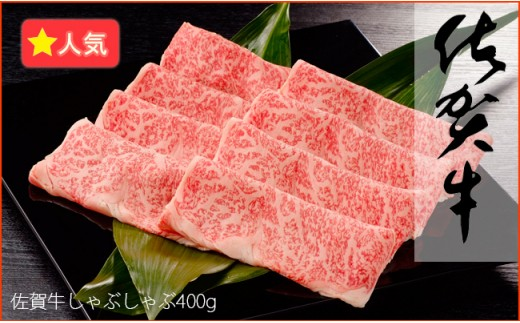 N10-1【贅沢な美味しさ】最高級ブランド 佐賀牛 しゃぶしゃぶ肉400g