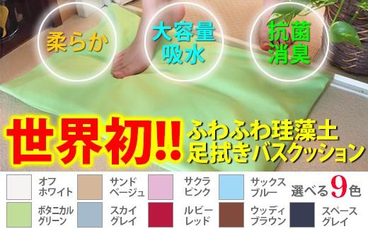 日本製 ふわふわ珪藻土足拭きバスクッション「トリリア」