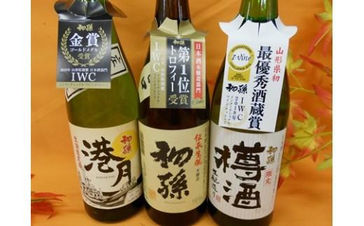 NA364 IWC2018 最優秀酒蔵賞受賞 初孫 限定酒3本セット
