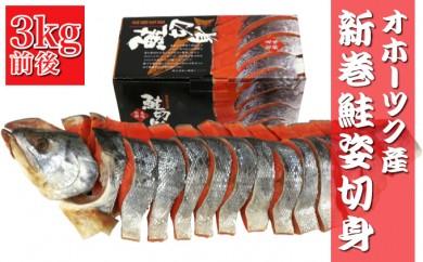 [№5890-0286]北海道オホーツク産 新巻鮭姿切身3kg前後