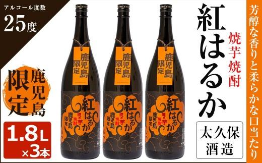 B0-028 焼き芋焼酎『紅はるか』3本セット