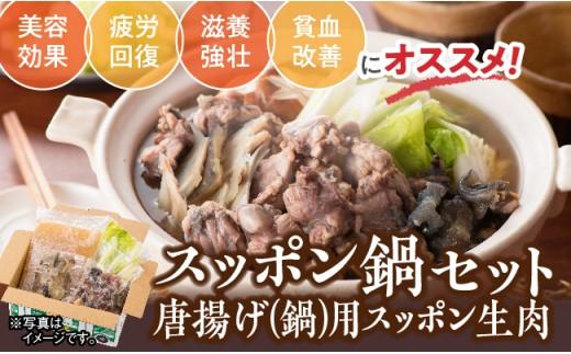 i4106「30年度」スッポン鍋セット&唐揚げ(鍋)用スッポン生肉