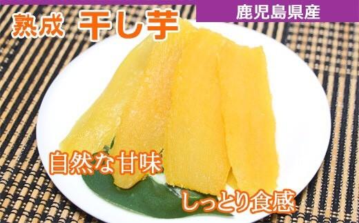 【A14034】もっちり黄金色!紅蜜紅はるかの熟成干し芋