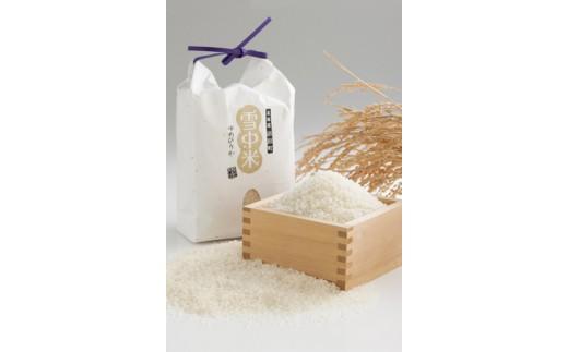 【105-06】30年産 雪中米(ゆめぴりか4㎏) 平成最後の「皇室献上米」の地からお届けします!!