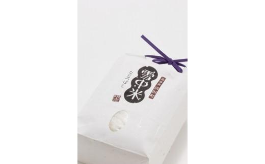 【105-07】30年産 雪中米(ななつぼし4㎏) 平成最後の「皇室献上米」の地からお届けします!!