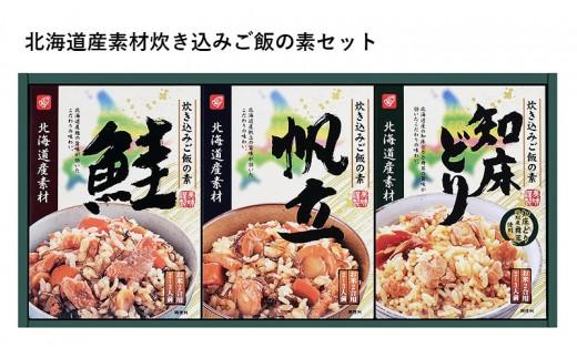 北海道産素材炊き込みご飯の素セット