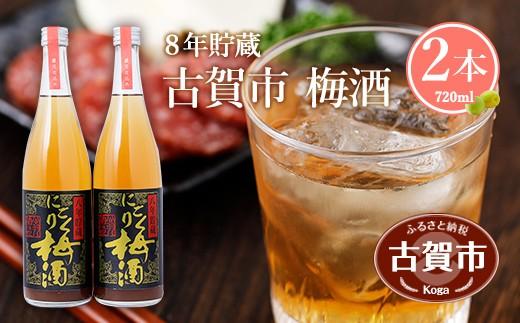 C0471 翁酒造の8年貯蔵「古賀市 梅酒」 (720ml×2本)