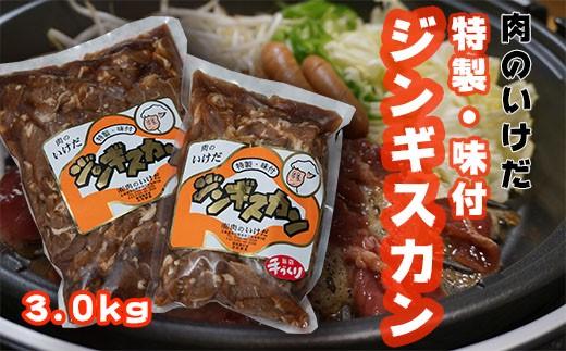 [K-02]肉のいけだの手作り「特製・味付」ジンギスカン3.0kg