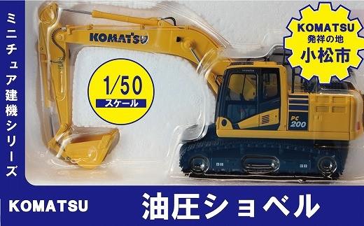 030015. 【ミニチュア建機シリーズ】油圧ショベル/PC200-10