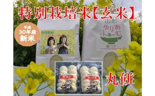 112 ①山形ゆりあふぁーむの【30年産・玄米】特別栽培米とお餅セット
