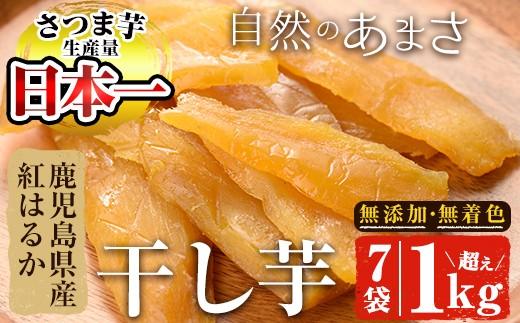A-490 鹿児島県産干し芋! 無添加・無着色・無香料の自然のスイーツ!日本一のさつま芋生産量の鹿児島からお届け