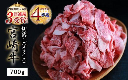 A319 内閣総理大臣賞受賞記念☆宮崎牛切落し(スライス)700g