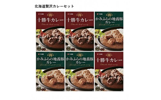 北海道贅沢カレーセット