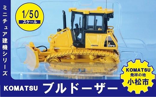 030014. 【ミニチュア建機シリーズ】ブルドーザー/D51PXi-22