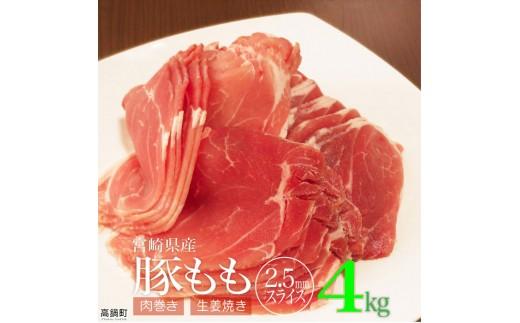 a440_tf <宮崎県産豚ももスライス4kg>2019年3月末迄に順次出荷