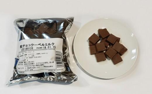 B787 粒チョコクーベルミルク 500g×4袋