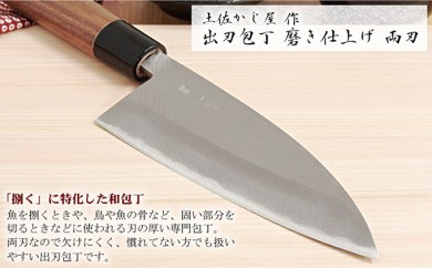 [№5582-0066]土佐打刃物 出刃包丁 磨き 両刃15cm