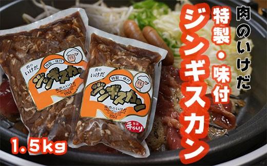 [K-01]肉のいけだの手作り「特製・味付」ジンギスカン1.5kg
