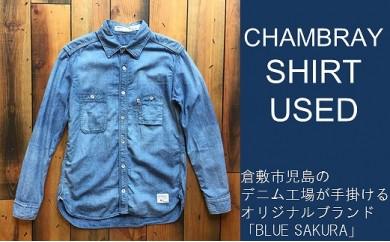CK08~CK11 CHAMBRAY SHIRT USED
