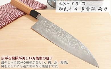 [№5582-0068]土佐打刃物 和式牛刀 多層鋼 21cm