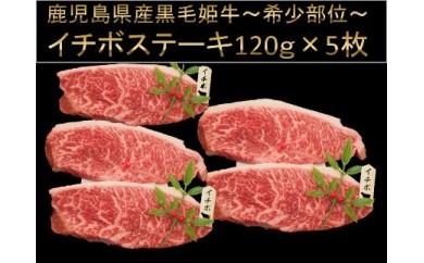 【希少部位】鹿児島県産黒毛姫牛イチボステーキ120g×5枚セット