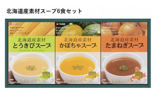 北海道産素材スープ6食セット