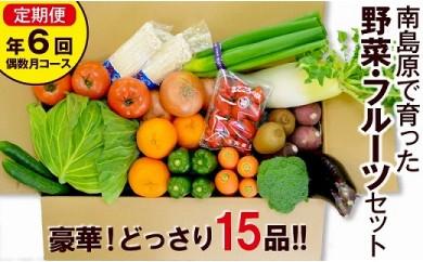 豪華!野菜セット定期便 年6回【偶数月コース】  旬の野菜・フルーツ・キノコを15品目 盛り合わせ!