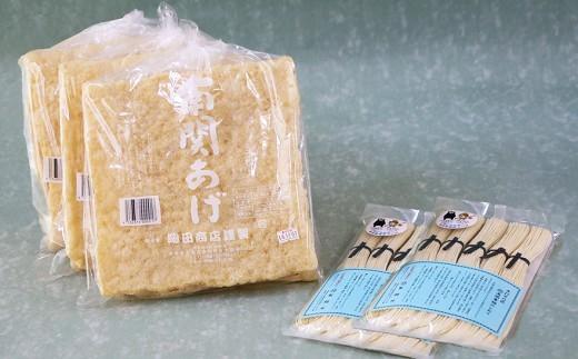 G02-2 南関あげと南関素麺セット