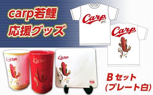 carp若鯉応援グッズBセット(プレート白)