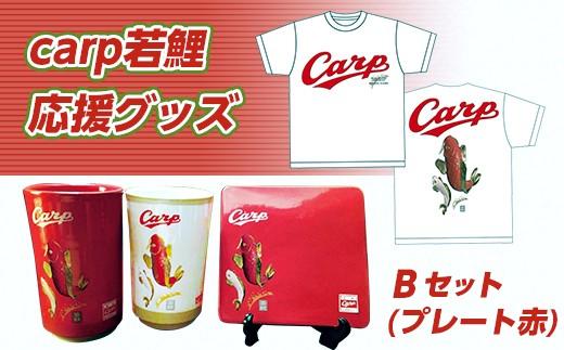 carp若鯉応援グッズBセット(プレート赤)
