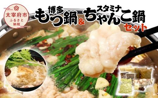博多もつ鍋&スタミナちゃんこ鍋セット(合計約8人分)