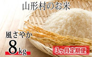 [№5537-0031]【3ヶ月定期便】山形村のお米 30年度産風さやか 8kg