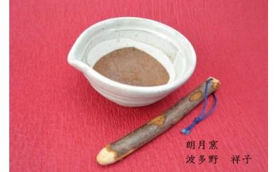 【朗月窯】すり鉢(すり棒付き)