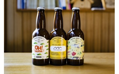 ミシュランガイド三ツ星・高尾山麓で造る 高尾ビール3本セット(オリジナルギフトボックス・栓抜き付き)