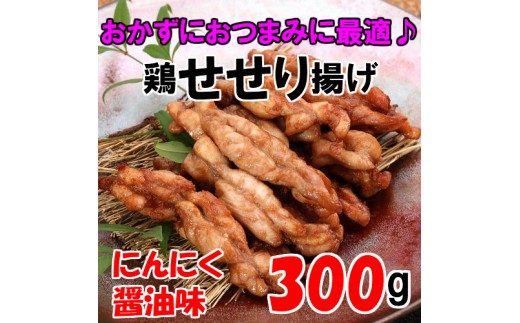 "habose001 老舗""葉牡丹""の鶏せせり揚げにんにく醤油味(300g)"