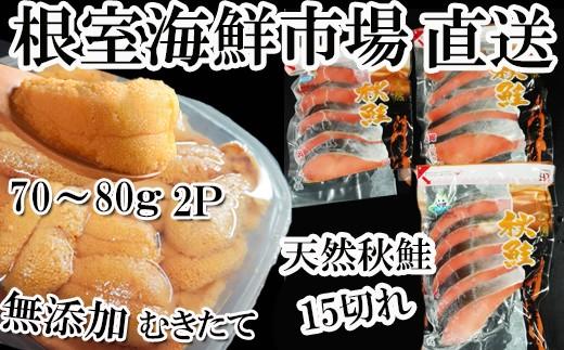 CB-60036 <予約品>根室海鮮市場<直送>エゾバフンウニ塩水パック70~80g×2P、秋鮭5切れ×3P